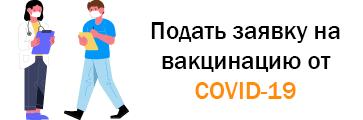 Подать заявку на вакцинацию от COVID-19